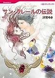 サン・クレールの伝説 (ハーレクインコミックス)