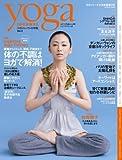 ヨガジャーナル日本版 Vol.3 (3)