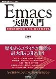 Emacs実践入門 〜思考を直感的にコード化し、開発を加速する (WEB+DB PRESS plus) [単行本(ソフトカバー)] / 大竹 智也 (著); 技術評論社 (刊)
