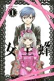 女王蜂~Vampire Oueen Bee 1 (少年マガジンコミックス)