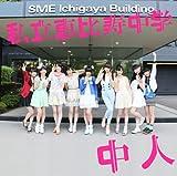 中人DANCE MUSIC-私立恵比寿中学