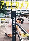 アサヒカメラ 2015年 08 月号 [雑誌]
