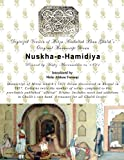 img - for Digital version of Mirza Asadullah Khan Ghalib's Original Manuscript Divan Nuskha-e-Hamidiya: Penned by Mufti Hafeezuddin in 1821 book / textbook / text book