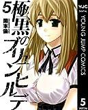 極黒のブリュンヒルデ 5 (ヤングジャンプコミックスDIGITAL)