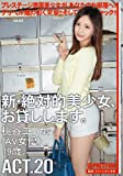 【Amazon.co.jp限定・数量限定・未公開映像DVD付き】新・絶対的美少女、お貸しします。20