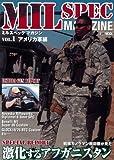 MIL SPEC Magazine(ミルスペック マガジン)アメリカ軍編 (ホビージャパンMOOK)
