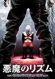 悪魔のリズム [DVD]
