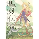 聖剣伝説 レジェンドオブマナ 新装版(下) (マジキューコミックス)