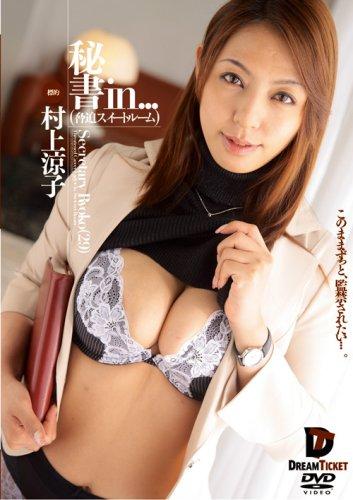 [村上涼子] 秘書in…(脅迫スイートルーム) Secretary Ryoko(29)村上涼子