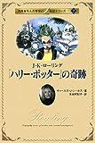 「ハリー・ポッター」の奇跡―J.K.ローリング (名作を生んだ作家の伝記)