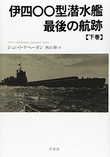 伊四〇〇型潜水艦の画像 p1_30
