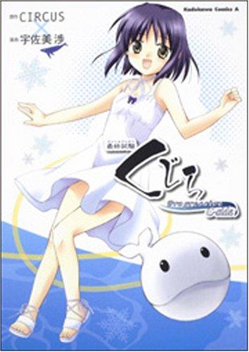 最終試験くじら―Progressive C‐side (角川コミックス・エース (KCA196-1))CIRCUS