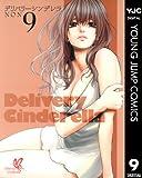 デリバリーシンデレラ 9 (ジャンプコミックスDIGITAL)