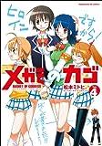 メガミのカゴ (4) (まんがタイムKRコミックス フォワードシリーズ)