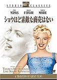ショウほど素敵な商売はない スタジオ・クラシック・シリーズ [DVD] 1954年
