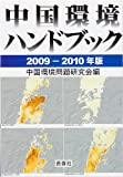 中国環境ハンドブック 2009-2010年版