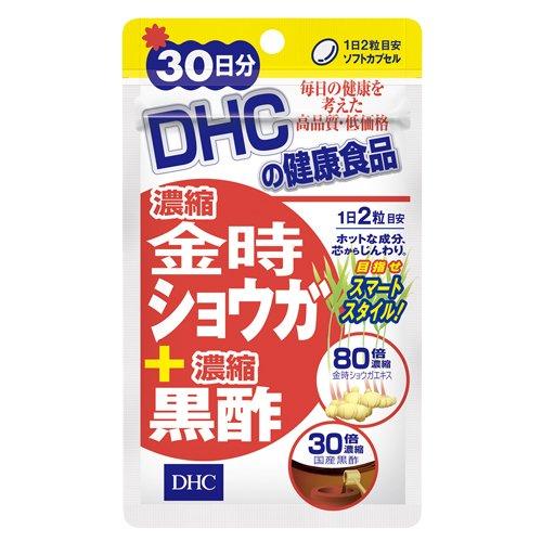 濃縮金時ショウガ+濃縮黒酢 30日分