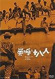 嵐を呼ぶ十八人[DVD]