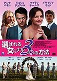 選ばれる女にナル3つの方法[DVD]