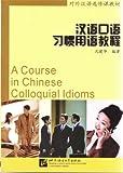 漢語口語習慣用語教程(中国語) (中高級漢語選修課教材)