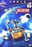 Wall-E (Mandarin Chinese Edition)