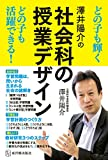 澤井陽介の社会科の授業デザイン