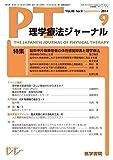 理学療法ジャーナル 2014年 9月号 特集 脳卒中片麻痺患者の体性感覚障害と理学療法