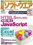 日経ソフトウエア 2010年 12月号 [雑誌]