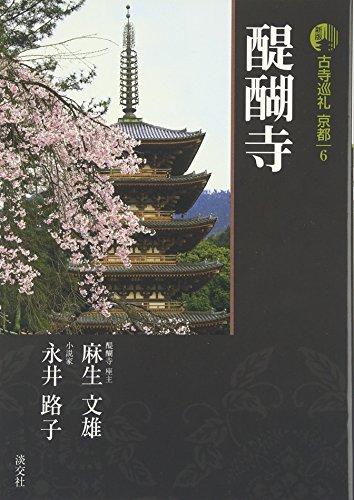 新版 古寺巡礼京都〈6〉醍醐寺