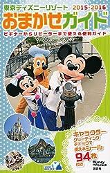 東京ディズニーリゾートおまかせガイド 2015-2016 (Disney in Pocket)