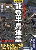 特別報道写真集 能登半島地震 2007.3.25