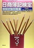 平成26年度版 日商簿記検定模擬試験問題集3級