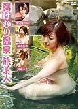 湯けむり温泉 旅美人 [DVD]