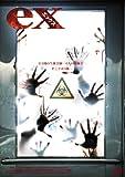 ex エックス [DVD]