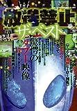 放送禁止 ザ・ベスト (三才ムック VOL. 307)