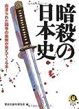 暗殺の日本史--血塗られた闘争の裏側が見えてくる本! (KAWADE夢文庫)
