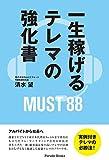 一生稼げるテレマの強化書 MUST88 (Parade Books)