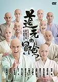 舞台「道元の冒険」 [DVD]
