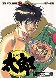 太郎(TARO)(24) (ヤングサンデーコミックス)
