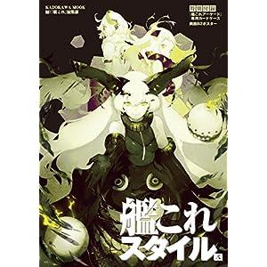 艦これスタイル 弐 (カドカワムック)