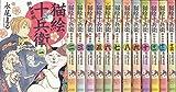 猫絵十兵衛 御伽草紙 コミック 1-13巻セット (ねこぱんちコミックス)
