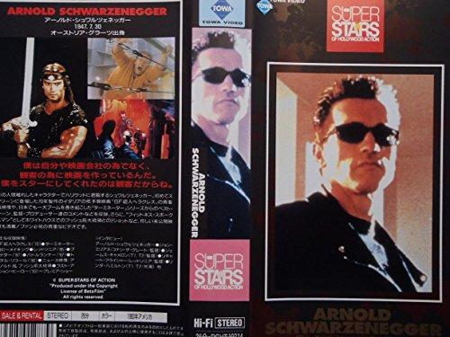 <スーパースターズ>アーノルド・シュワル [VHS]