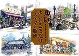 東京よいところだけ、スケッチ散歩