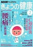 NHK きょうの健康 2008年 02月号 [雑誌]