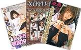 999アダルト3枚パック003 女子校生SP vol.03 【DVD】GHP-003