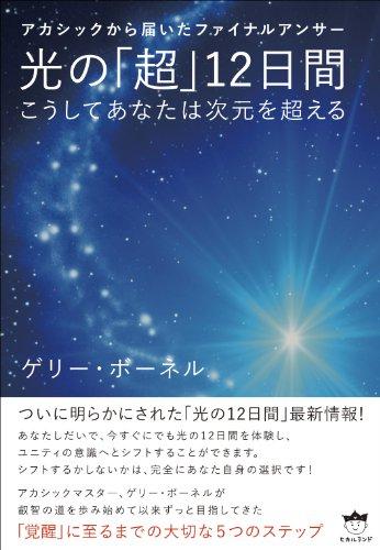 光の「超」12日間
