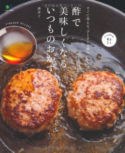 酢で美味しくなる いつものおかず (ei cooking)