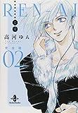 REN-AI【恋愛】完全版(2)(秋田文庫73-2)