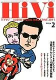HiVi (ハイヴィ) 2011年 02月号 [雑誌]