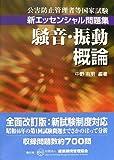 公害防止管理者等国家試験新エッセンシャル問題集 騒音・振動概論 (公害防止管理者等国家試験-新エッセンシャル問題集)